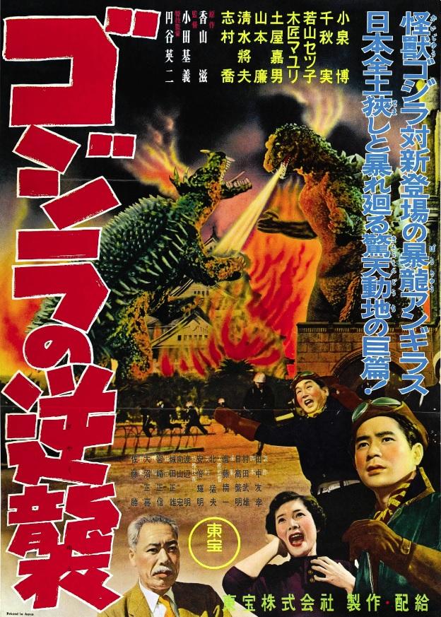 Godzilla (Películas Japonesas) (2/6)