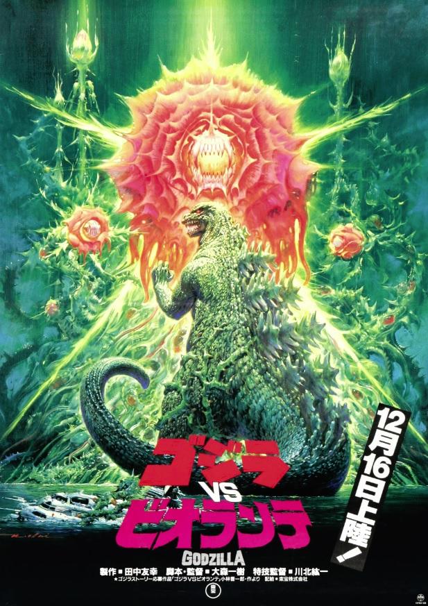Godzilla vs Biollante (1989)