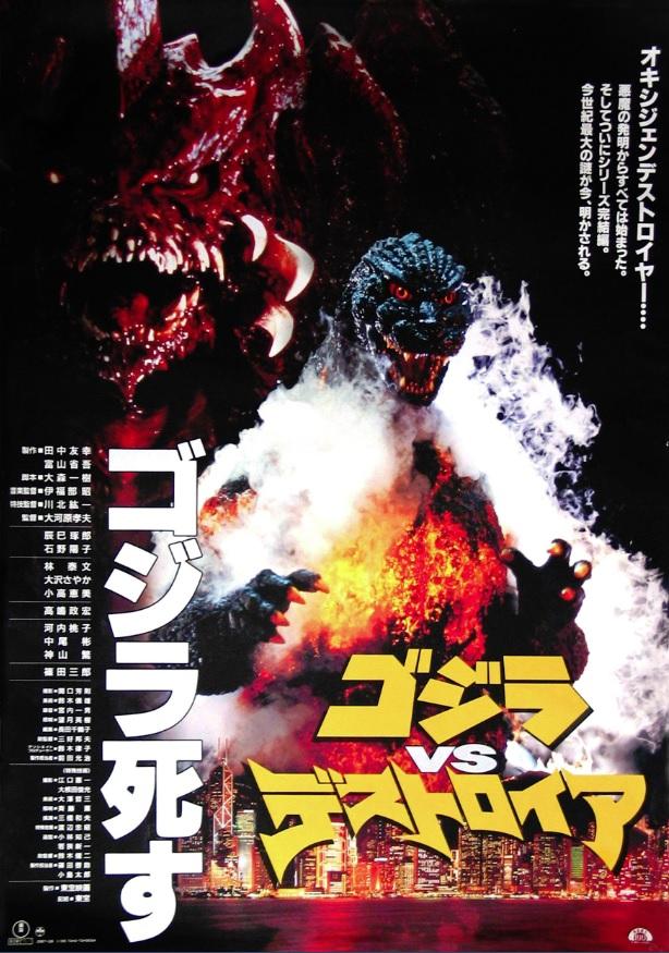 Godzilla vs Destoroyah (1995)