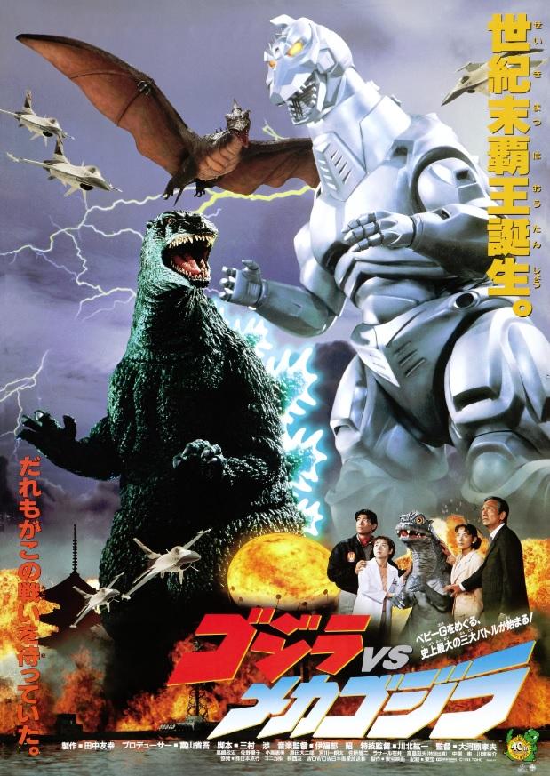 Godzilla vs Mechagodzilla II (1993)