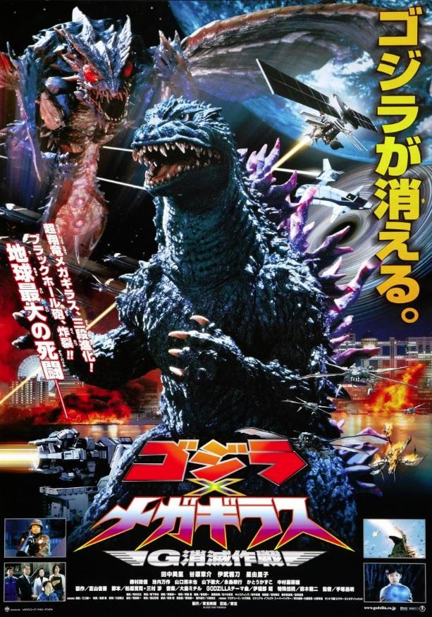 Godzilla vs Megaguirus (2000)