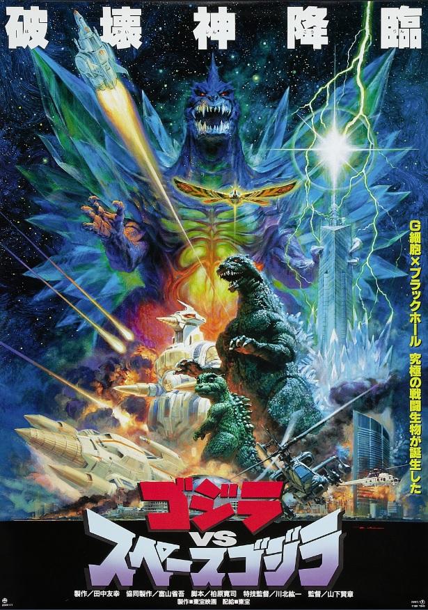 Godzilla vs SpaceGodzilla (1994)