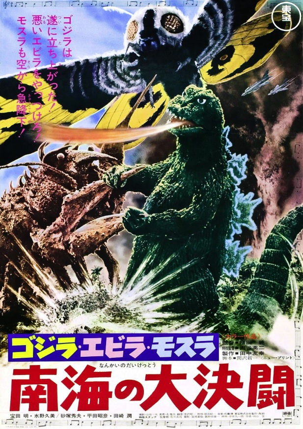 Godzilla vs The Sea Monster (1966)