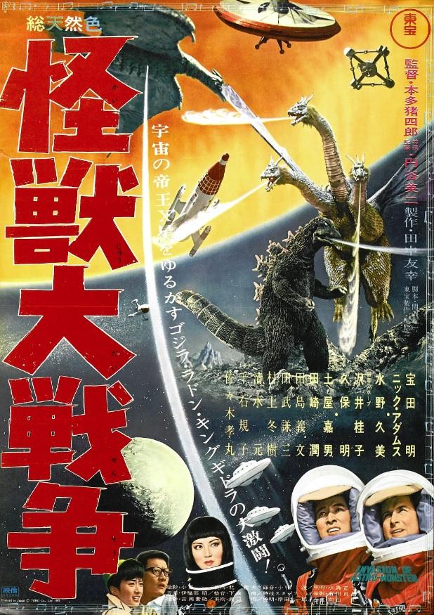 Godzilla (Películas Japonesas) (6/6)