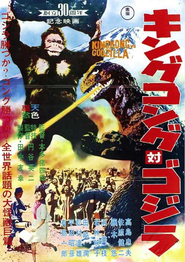 Godzilla (Películas Japonesas) (3/6)
