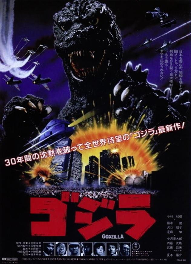 Godzilla (Películas Japonesas) | La Exuberancia de Hades