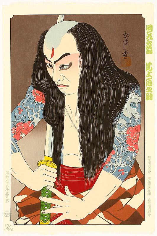 Hisashi Yamamoto - Samurái