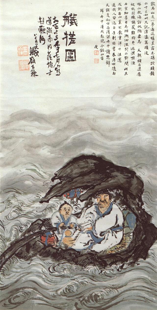 Tomioka Tessai - Gisazu